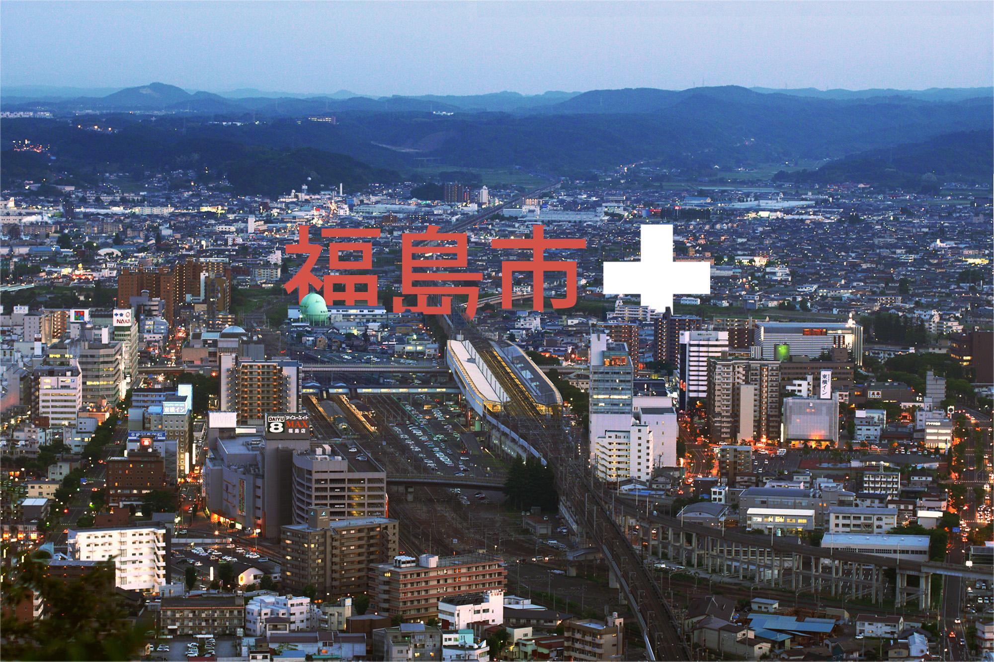 Fukushima City (2021 Host Town)